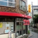 琉菊 - 外観