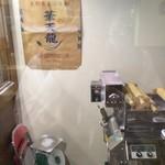 わた井 - 店内の製麺所