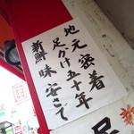 百味 所沢プロペ店 -