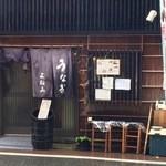 うなぎ料理 よね山 - (2015.04)