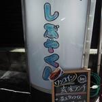 36932392 - 居酒屋しぶやくん 渋谷店