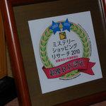 日日是 神戸 段 - 全国覆面調査で2年連続超優良店の認定を受けてます♪♪♪