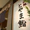 廻転 とやま鮨 - 外観写真: