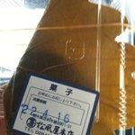 松風屋 - 4月からが旬の柏餅です