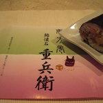 鮨懐石 重兵衛 - 料理写真:恵方巻。
