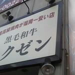 36954816 - 福岡市営地下鉄赤坂駅から徒歩2分ぐらいのところにあります