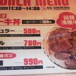 36954876 - ステーキ丼のラインナップです。どれもかなり安いです
