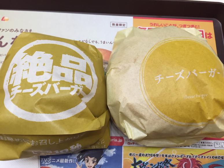 ロッテリア 岸和田カンカン店