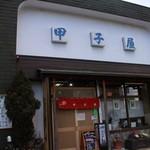 甲子屋 - 全景、お店の前に駐車場