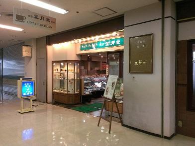 東京 風月堂 千葉港店
