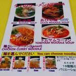 36958991 - 16種ものバリエーションが楽しめる麺類!