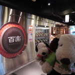 36959256 - MIOプラザ館がまだステーションデパートだった頃に                       何度か食べに来たことがある北京料理『百楽』。                       MIOプラザ館になってリニューアルオープンし、                       『百楽』も『百楽天王寺シノワーズ』になりました。