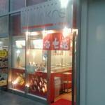 甘党の七越 - 店舗入口