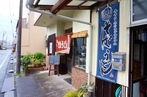 おそばの丸田 支店 name=