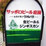 ヴァルハラ 北海道工場店 - 今回目指すのはここです。サッポロビール庭園 レストランヴァルハラ 生ビールとジンギスカンのお店です。
