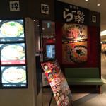 らーめん粋家  - オープン前に撮影~
