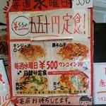 陳麻家 - 【2015.4.15(水)】550円定食