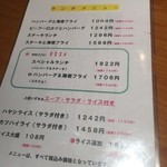洋食の店 もなみ - 洋食の店 もなみ('14/12)