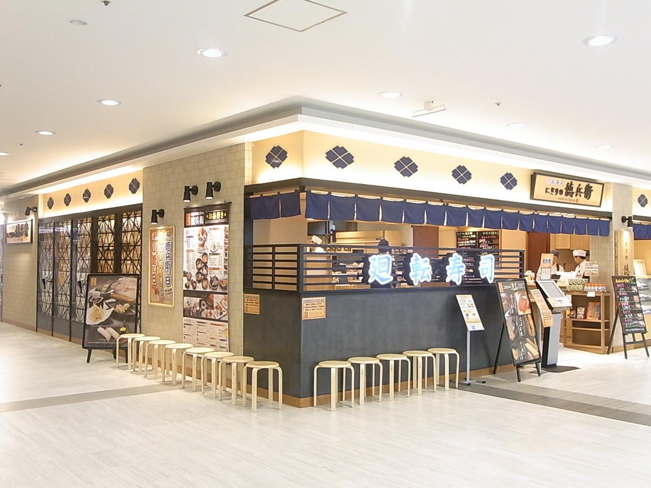 にぎりの徳兵衛 イオン茨木店