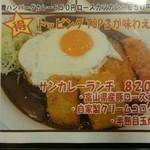 sankare-andokarune - サンカレーランチを食す!