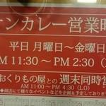 sankare-andokarune - 営業時間告知