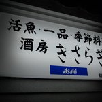 Shuboukisaragi -