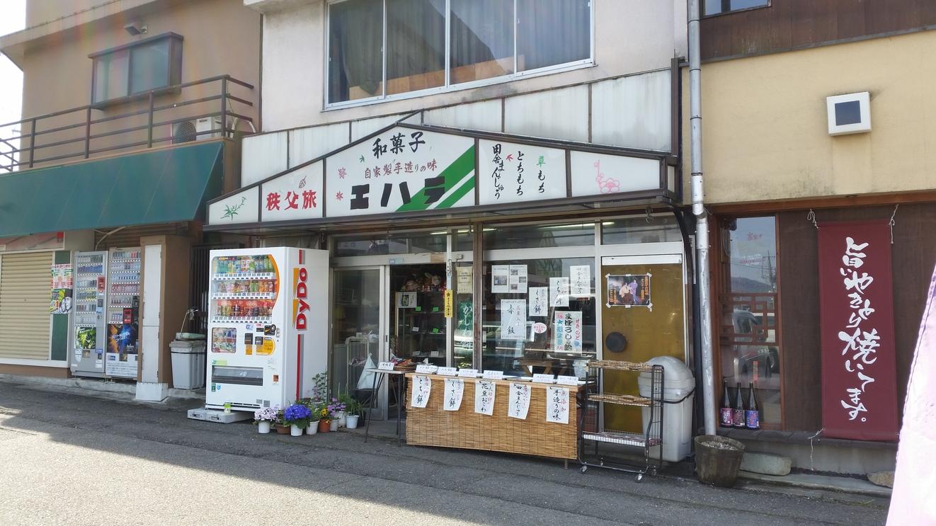 エハラ 秩父駅前店