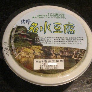 新井豆腐店