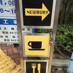 ニューベリー カフェ - 伏見通りの立て看板