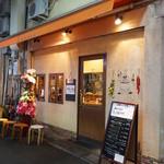 洋食 GOTOO - お店は大塚駅から歩いて3、4分。