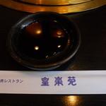 皇楽苑 - タレとお箸