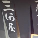 土蔵食亭 -