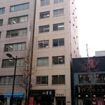 Shoushinshin - 八丁堀駅B2出口出て道路の反対側