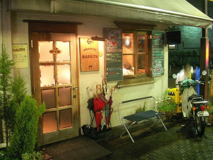 ハシヤ 幡ヶ谷分店