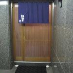 3700207 - 暖簾