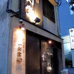柳町 一刻堂 - 2階は貸切仕様で、10名~16名収容のお座敷になってるそうです。