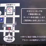 柳町 一刻堂 - 駐車場の案内もありました。ハンドルキーパー付きの方はご利用くださいませ。