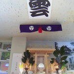 kazu's cafe なまら千春だ部屋ぁ - 店内の神棚には「足寄神社」のお札が・・・チケットが当選のジンクスあり 毎日あの方の健康を祈ってます