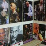 kazu's cafe なまら千春だ部屋ぁ - 30枚以上のポスターがお出迎え ほら あの日がよみがえります・・・