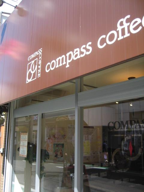 コンパスコーヒー 九品仏店