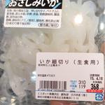 吉川水産 -