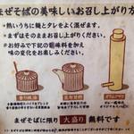 らぁ麺や 汐そば雫 - まぜ蕎麦説明