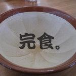 一楽ラーメン - 味噌ラーメンの丼は、すり鉢なのです。
