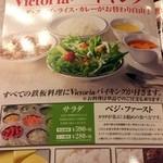 ヴィクトリア ステーション - 平成27年4月 メニュー