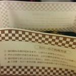 ヴィクトリア ステーション - 平成27年4月 2種の味くらべハンバーグ(たっぷりオニオンソース)の紙カバー