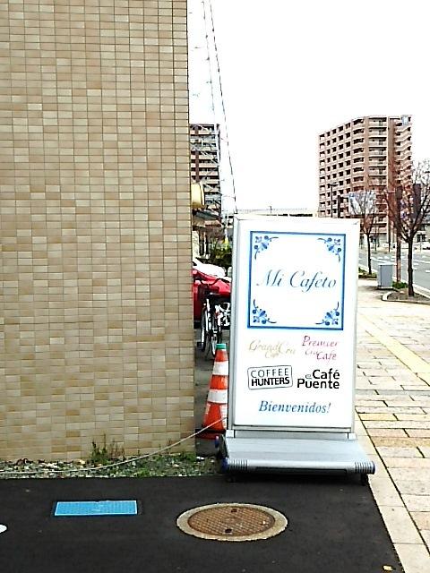 ミカフェート 盛岡店