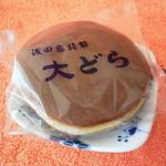 和菓子 浅田家 - どら焼き190円
