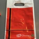 キットカットショコラトリー - この袋に入ったの頂きました(^^)