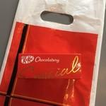 キットカットショコラトリー - 可愛い袋の柄だね〜♪♪