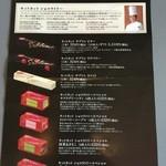 キットカットショコラトリー - ショコラトリーのパンフ